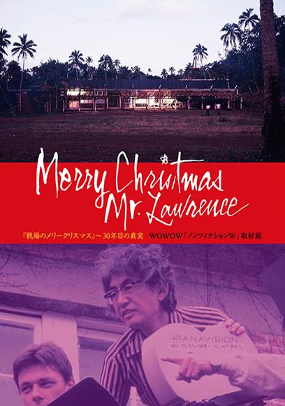 『戦場のメリークリスマス』〜30年目の真実