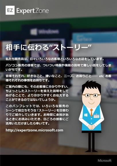 Microsoft EZ ExpertZone