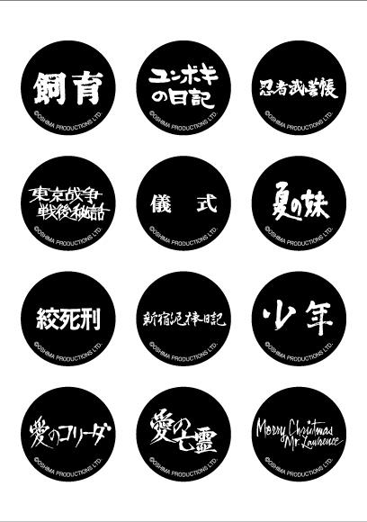 大島渚レトロスペクティブ2015(缶バッチ)