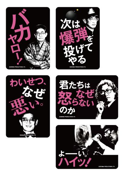 大島渚レトロスペクティブ2015(マグネット)
