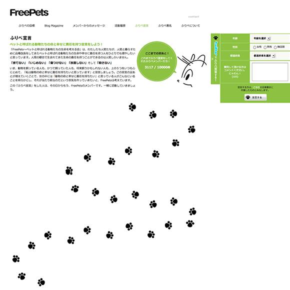 FreePets